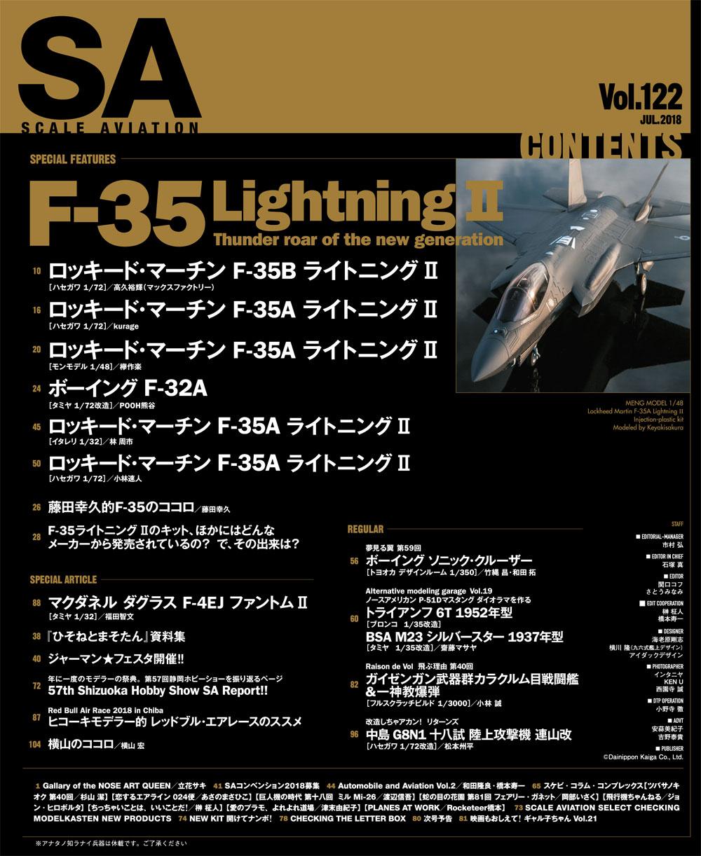 スケール アヴィエーション 2018年7月号雑誌(大日本絵画Scale AviationNo.Vol.122)商品画像_1