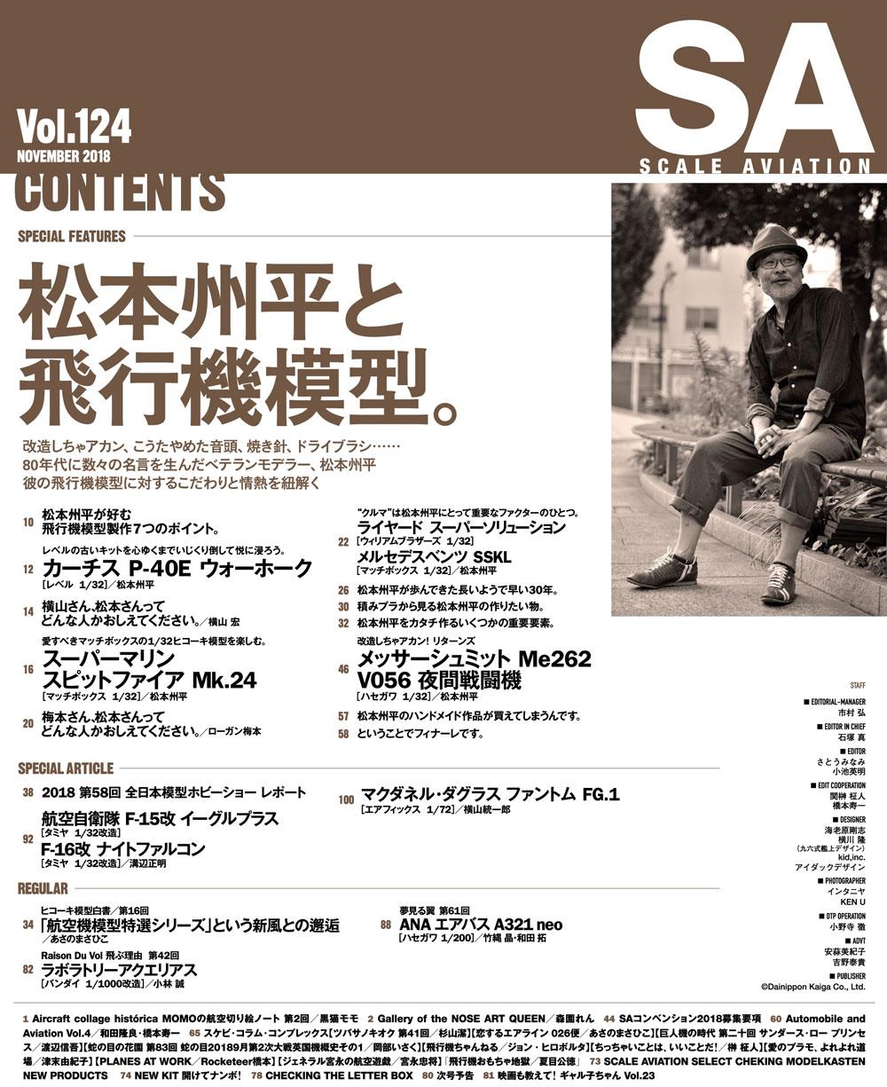 スケール アヴィエーション 2018年11月号雑誌(大日本絵画Scale AviationNo.Vol.124)商品画像_1