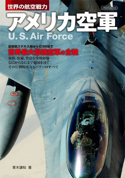 世界の航空戦力 アメリカ空軍本(イカロス出版イカロスムックNo.61799-90)商品画像