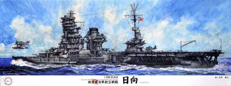 旧日本海軍 航空戦艦 日向プラモデル(フジミ1/350 艦船モデルNo.012)商品画像