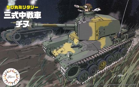 三式中戦車 チヌプラモデル(フジミちび丸ミリタリーNo.009)商品画像