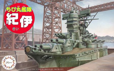 ちび丸艦隊 紀伊プラモデル(フジミちび丸艦隊 シリーズNo.ちび丸-036)商品画像