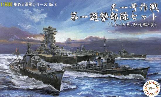 天一号作戦 第一遊撃部隊セット (大和/矢矧/駆逐艦8隻)プラモデル(フジミ集める軍艦シリーズNo.008)商品画像