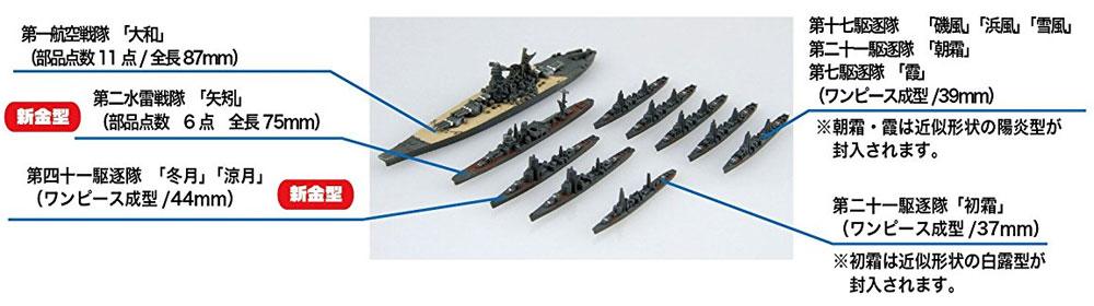 天一号作戦 第一遊撃部隊セット (大和/矢矧/駆逐艦8隻)プラモデル(フジミ集める軍艦シリーズNo.008)商品画像_2