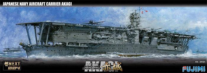 日本海軍 航空母艦 赤城プラモデル(フジミ艦NEXTNo.旧004)商品画像