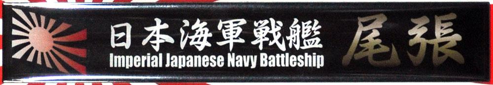 日本海軍 戦艦 尾張ネームプレート(フジミ艦名プレートシリーズNo.026)商品画像_1