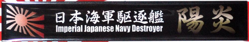 日本海軍 駆逐艦 陽炎ネームプレート(フジミ艦名プレートシリーズNo.027)商品画像_1