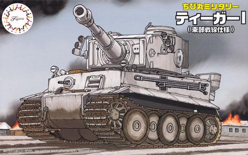 ティーガー 1 (東部戦線仕様)プラモデル(フジミちび丸ミリタリーNo.010)商品画像