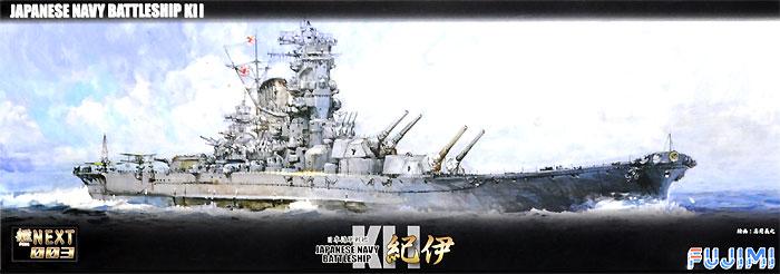 日本海軍 戦艦 紀伊 エッチグパーツ付きプラモデル(フジミ艦NEXTNo.SPOT-004)商品画像