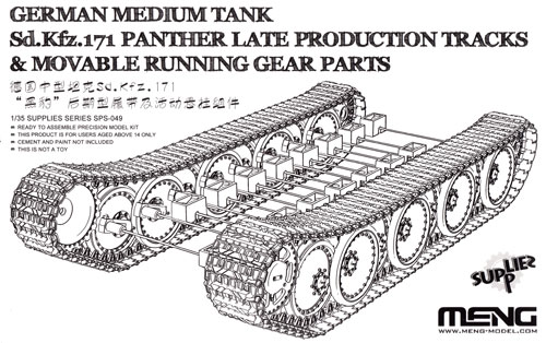 Sd.Kfz.171 パンター A 後期生産型 可動履帯 可動走行装置プラモデル(MENG-MODELサプライ シリーズNo.SPS-049)商品画像
