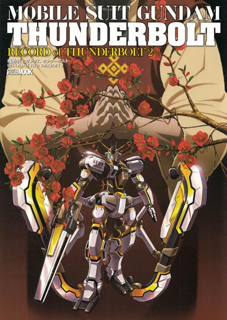 機動戦士ガンダム サンダーボルト RECORD of THUNDERBOLT 2本(ホビージャパンHOBBY JAPAN MOOKNo.68149-28)商品画像