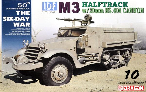 IDF M3ハーフトラック w/20mm イスパノ・スイザ HS.404機関砲プラモデル(ドラゴン1/35 MIDDLE EAST WAR SERIESNo.3598)商品画像