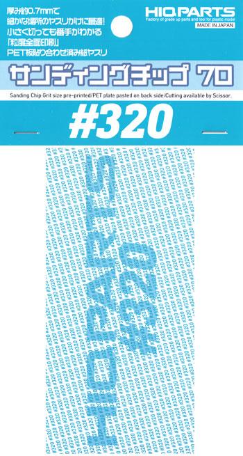 サンディングチップ 70 #320ヤスリ(HIQパーツヤスリツールNo.SDC70-0320)商品画像