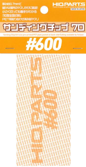 サンディングチップ 70 #600ヤスリ(HIQパーツヤスリツールNo.SDC70-0600)商品画像