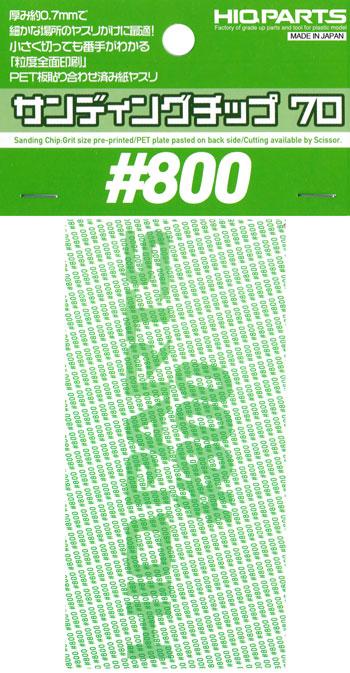 サンディングチップ 70 #800ヤスリ(HIQパーツヤスリツールNo.SDC70-0800)商品画像