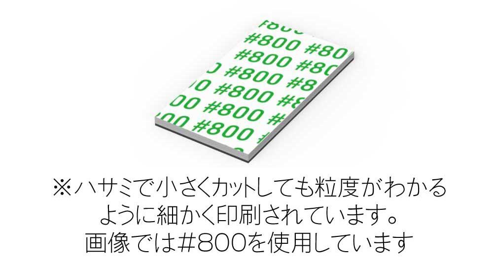 サンディングチップ 70 #800ヤスリ(HIQパーツヤスリツールNo.SDC70-0800)商品画像_4