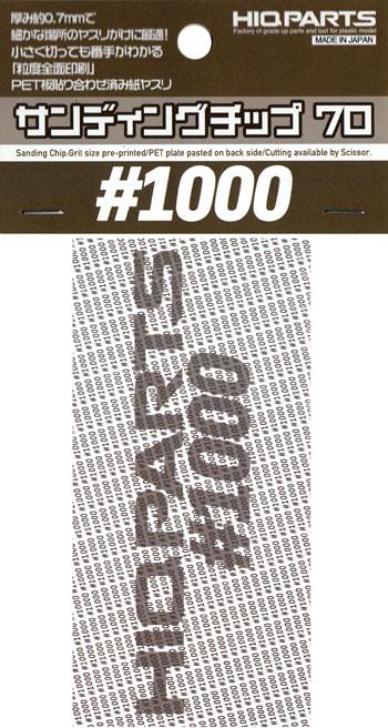 サンディングチップ 70 #1000ヤスリ(HIQパーツヤスリツールNo.SDC70-1000)商品画像