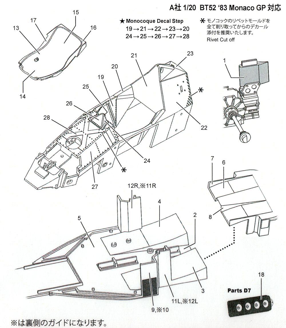 ブラバム BT52 カーボンデカールデカール(スタジオ27F1 カーボンデカールNo.CD20046)商品画像_1