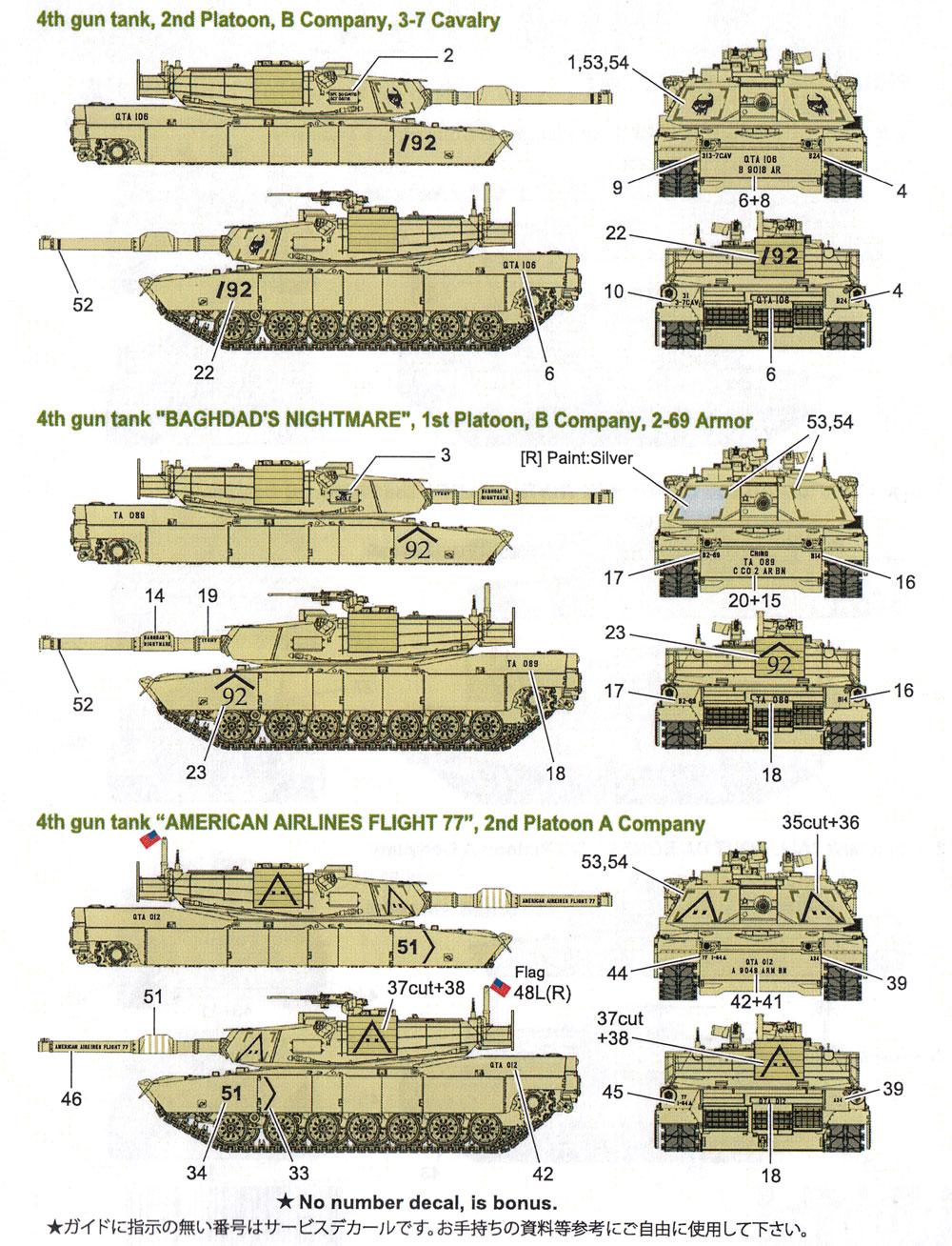 アメリカ M1A1戦車 エイブラムス デカール 2デカール(フォックスモデル (FOX MODELS)AFVデカールNo.D035021)商品画像_2