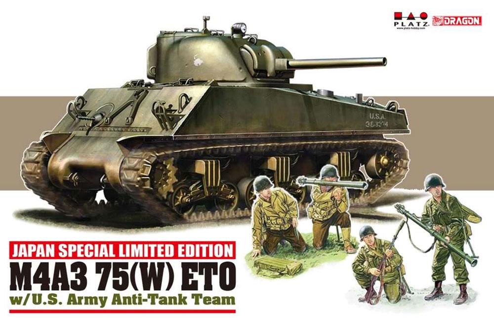 M4A3 シャーマン 75mm砲型 ヨーロッパ戦線 + アメリカ陸軍 対戦車チームプラモデル(ドラゴン1/35 '39-'45 SeriesNo.SP-112)商品画像_2