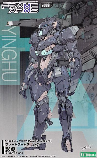 影虎プラモデル(コトブキヤフレームアームズ (FRAME ARMS)No.#039)商品画像