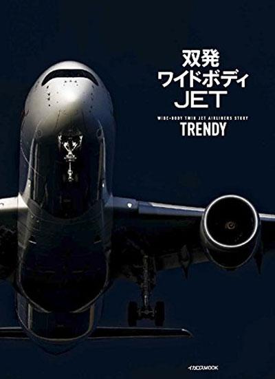 双発ワイドボディ JET TRENDY (WIDE-BODY TWIN JET AIRLINERS STORY)本(イカロス出版旅客機 機種ガイド/解説No.61799-98)商品画像