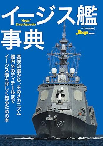 イージス艦事典ムック(イカロス出版イカロスムックNo.61799-99)商品画像