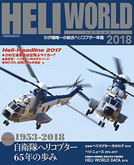 ヘリワールド 2018本(イカロス出版ヘリコプター関連No.61800-02)商品画像