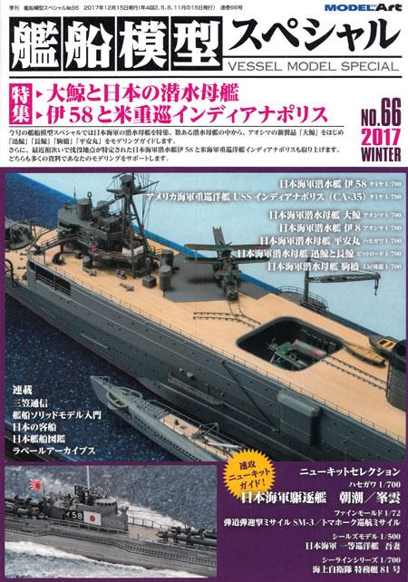 艦船模型スペシャル No.66 大鯨と日本の潜水母艦 / 伊58と米重巡インディアナポリス本(モデルアート艦船模型スペシャルNo.066)商品画像