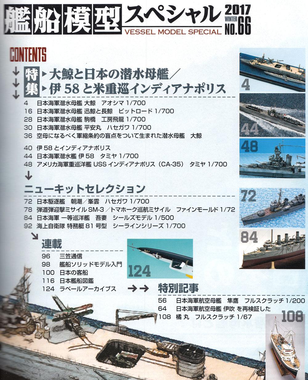 艦船模型スペシャル No.66 大鯨と日本の潜水母艦 / 伊58と米重巡インディアナポリス本(モデルアート艦船模型スペシャルNo.066)商品画像_1