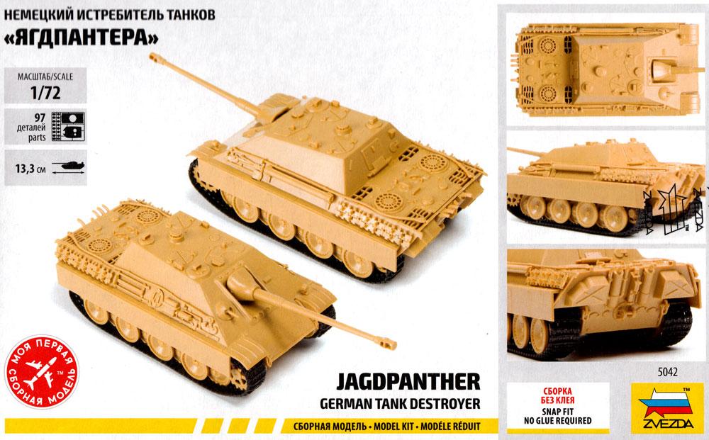 ヤークトパンター ドイツ駆逐戦車プラモデル(ズベズダ1/72 ミリタリーNo.5042)商品画像_1
