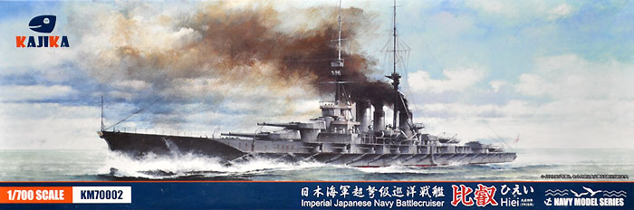 日本海軍 超弩級巡洋戦艦 比叡 1915年プラモデル(カジカ1/700 NAVY MODEL SERIESNo.KM70002)商品画像