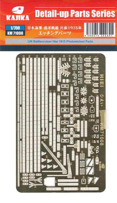日本海軍 巡洋戦艦 比叡 1915年 エッチングパーツエッチング(カジカディテールアップパーツ シリーズNo.KM71008)商品画像