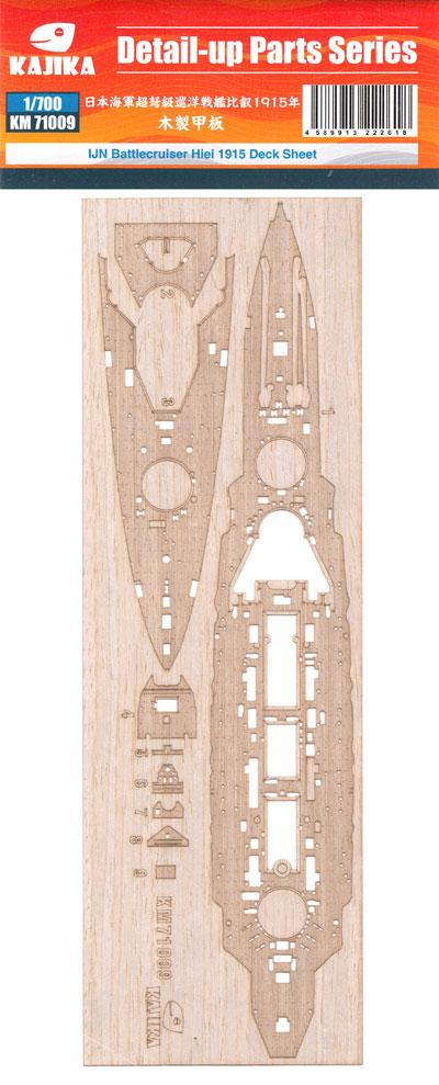 日本海軍 超弩級巡洋戦艦 比叡 1915年 木製甲板甲板シート(カジカディテールアップパーツ シリーズNo.KM71009)商品画像