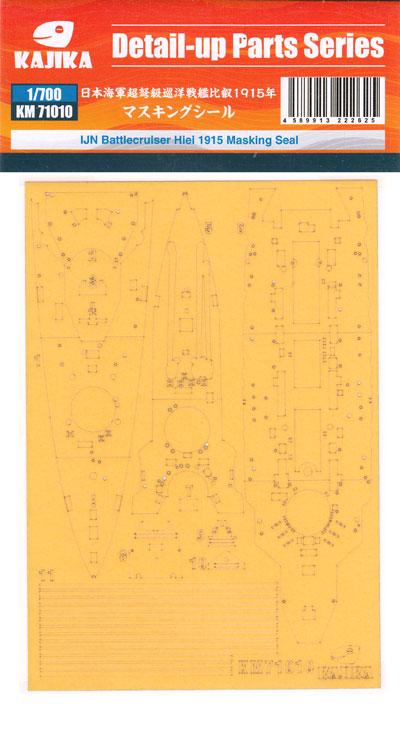 日本海軍 超弩級巡洋戦艦 比叡 1915年 マスキングシールマスキングシート(カジカディテールアップパーツ シリーズNo.KM71010)商品画像