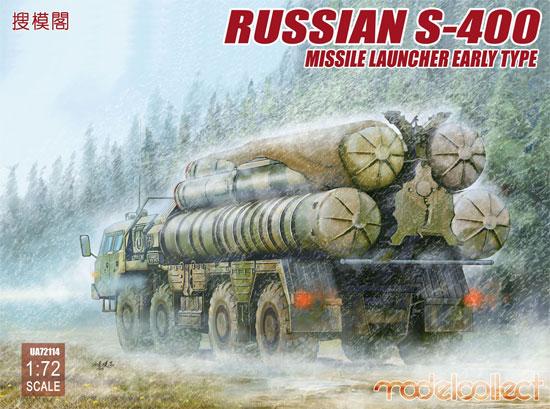 ロシア S-400 ミサイル ランチャー 初期型プラモデル(モデルコレクト1/72 AFV キットNo.UA72114)商品画像