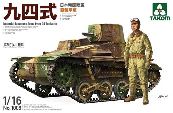九四式 軽装甲車プラモデル(タコム1/16 AFVNo.1006)商品画像