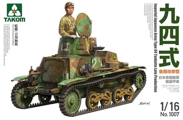 九四式 軽装甲車 後期改修型プラモデル(タコム1/16 AFVNo.1007)商品画像