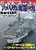 空母 イージス艦 原子力潜水艦 アメリカ海軍の力
