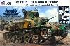 日本陸軍 九二式重装甲車 後期型 (エッチングパーツ付)