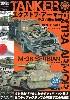 テクニックマガジン タンカー 02 エクストラ・アーマー 究極の増加装甲