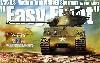 アメリカ中戦車 M4A3E8 シャーマン イージーエイト バリューギア製 レジンパーツ付