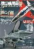 飛行機模型スペシャル 19 F-16 ファイティングファルコン 基本編
