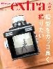 ホビージャパン エクストラ 2017 Autumn