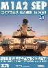 M1A2 SEP エイブラムス 主力戦車 インディテール