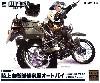 陸上自衛隊 偵察用オートバイ カワサキ KLX250 小銃付き DX ver.