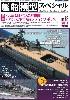 艦船模型スペシャル No.66 大鯨と日本の潜水母艦 / 伊58と米重巡インディアナポリス