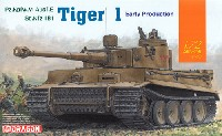 Sd.Kfz.182 ティーガー 1 初期生産型