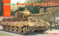 ドイツ Sd.Kfz.182 キングタイガー ヘンシェル砲塔