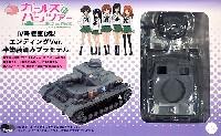 4号戦車 D型 エンディングVer.